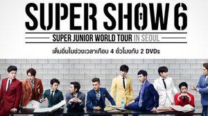 ดีวีดีคอนเสิร์ต SUPER JUNIOR – SUPER SHOW 6 พร้อมเสิร์ฟแฟนคลับไทย