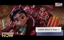 ภาพแรก Wreck-It Ralph 2 จากเกมตู้สู่การผจญภัยโลกอินเตอร์เน็ต