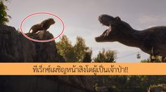ทีเร็กซ์เผชิญหน้าสิงโต ในสปอตโฆษณา Jurassic World: Fallen Kingdom