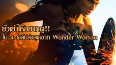 ยั่วเย้าให้อยากชม!! ใน 4 คลิปล่าสุดจาก Wonder Woman