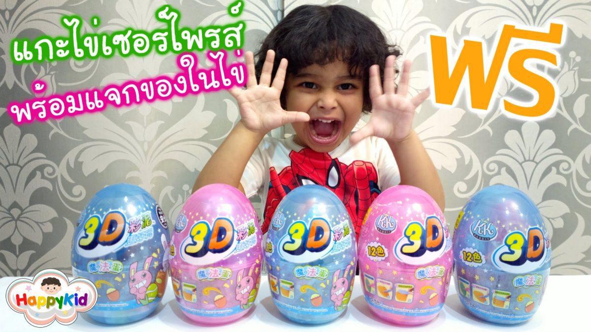 เปิดไข่เซอร์ไพรส์ ยี่ห้อ 3D กับโจเซฟ | 3D Surprise Eggs Review With Joseph