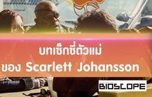 บทเซ็กซี่ตัวแม่ของ Scarlett Johansson