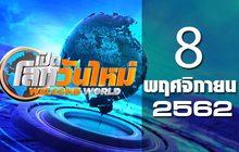 เปิดโลกวันใหม่ Welcome World 08-11-62