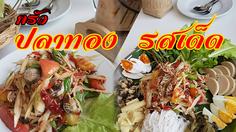 """ครัว """"ปลาทอง รสเด็ด"""" อาหารไทย-อีสาน รสมือแม่ สไตล์โฮมมี่สุดแซ่บ"""