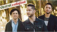 ประกาศผลผู้ได้รับบัตรคอนเสิร์ต Boyce Avenue Live in Bangkok