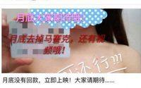 หนี้นอกระบบจีนโหดมาก บังคับสาวส่งรูปโป๊แลกเงินกู้ ก่อนอนุมัติ