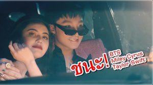 Son Tung M-TP ซุป'ตาร์เวียดนามชวน ใหม่ ดาวิกา แจมเอ็มวี โกยยอดวิวทุบสถิติ!!
