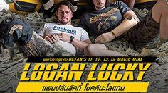 รีวิว Logan Lucky แผนปล้นลัคกี้ โชคดีนะโลแกน