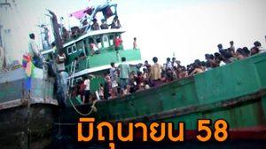 สหรัฐทบทวนสถานะค้ามนุษย์ในไทย