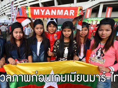 ประมวลภาพ: บรรยากาศก่อนเกม เมียนมาร์ พบ ทีมชาติไทย ศึกซูซูกิ คัพ รอบรองฯ