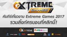 Extreme Games 2017