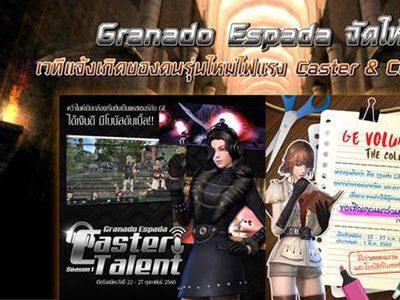 Granado Espada ตามล่าคนจริง เปิดรับแคสเตอร์ และสุดยอดนักเขียน!!