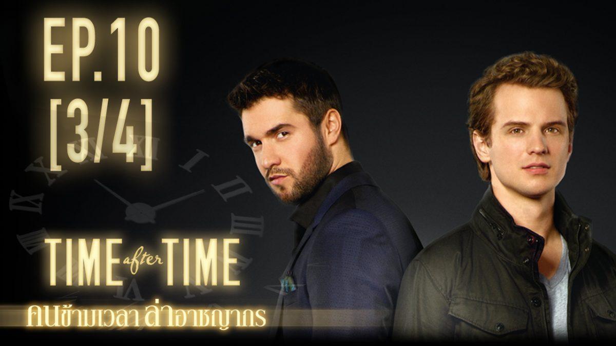 Time After Time คนข้ามเวลา ล่าอาชญากร ปี 1 EP.10 [3/4]