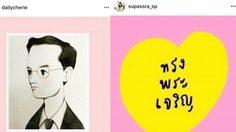 คนไทยร่วมใจ โพสต์ภาพและข้อความ #longlivetheking