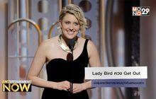 Lady Bird ควง Get Out เข้าลุ้นรางวัลจากสมาคมผู้กำกับแห่งอเมริกา