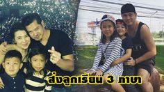 เต๋า สมชาย ทุ่มสุดตัว! ส่งลูกเรียน 3 ภาษา ไทย-จีน-อังกฤษ