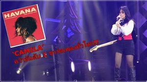 Camila Cabello พาอัลบั้มเดี่ยวชุดแรกเปิดตัวแรง! คว้าอันดับ 1 ชาร์ตเพลงทั่วโลก!!