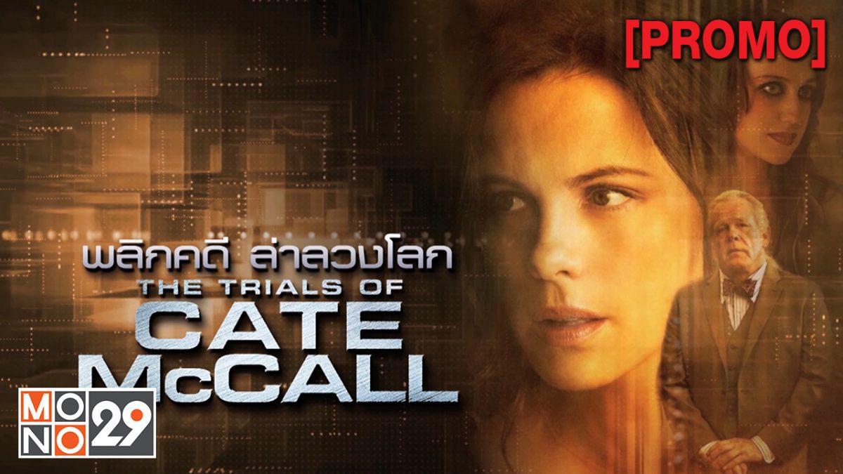 The Trials of Cate McCall พลิกคดี ล่าลวงโลก [PROMO]