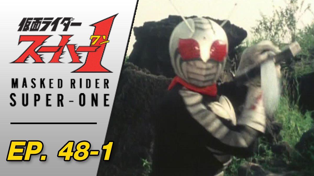 Masked Rider Super One ตอนที่ 48-1