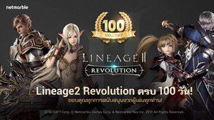 Lineage2 Revolution ฉลองเปิดเกมครบ 100 วัน แจกไอเทมสุดคุ้มเพียบ