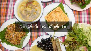 """ททท. จัด 20สุดยอดเส้นทางการท่องเที่ยวเชิงอาหาร ในโครงการ""""Eat Local : Locallicious"""""""