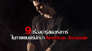 9 เรื่องน่ารู้สุดอหังการ์ ในภาพยนตร์นักฆ่า American Assassin