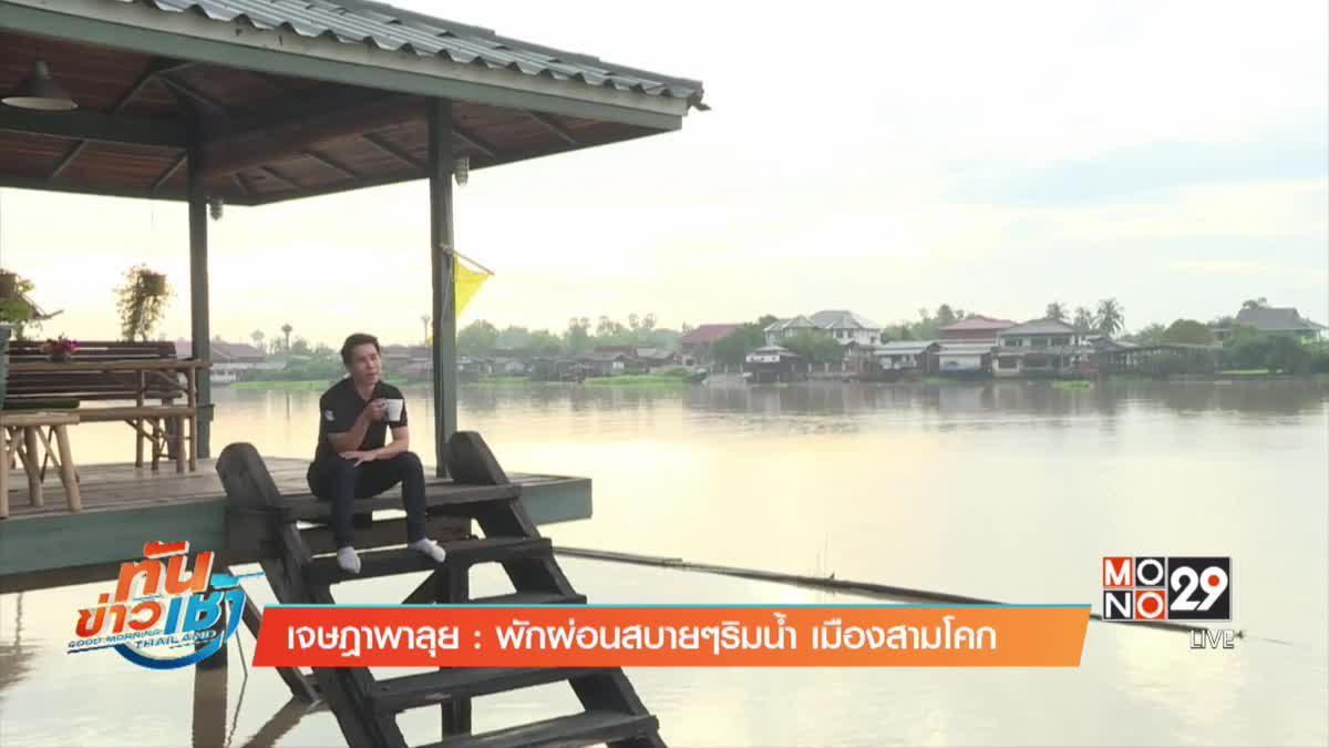 เจษฎาพาลุย : พักผ่อนสบายๆริมน้ำ เมืองสามโคก