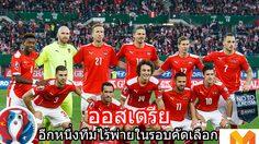 """แนะนำ24ทีม ยูโร2016 กลุ่ม F – ออสเตรีย """"อีกหนึ่งทีมไร้พ่ายในรอบคัดเลือก"""""""