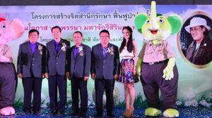 กรมอุทยานแห่งชาติ สัตว์ป่า และพันธุ์พืช รณรงค์ให้คนไทยรักผืนป่า