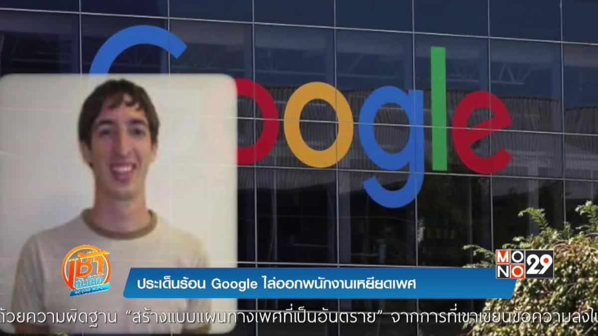 ประเด็นร้อน Google ไล่ออกพนักงานเหยียดเพศ