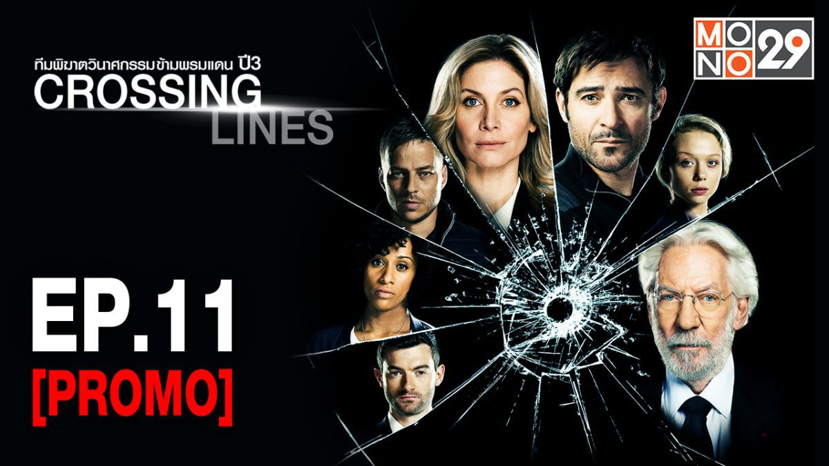 Crossing Lines ทีมพิฆาตวินาศกรรมข้ามพรมแดน ปี 3 EP.11 [PROMO]
