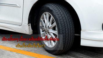 เสียงเอี๊ยดๆ ที่ได้ยิน เมื่อ ยางรถยนต์ เสียดสีกับพื้นขัดมัน เป็นเรื่องดีหรือไม่??