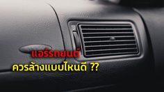 แอร์รถยนต์ ควรล้างแบบไหนดี??