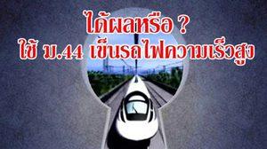 อดีต ส.ส.ประชาธิปัตย์ สงสัย ได้ผลหรือ? ใช้ ม.44 เข็นรถไฟความเร็วสูง