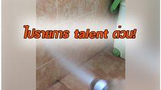 ช่างคนไหนหนอทำไว้ ?? หนุ่มสกิลเทพทำผนังห้องน้ำให้เป็นเพลง ด้วยสายฉีดชำระ