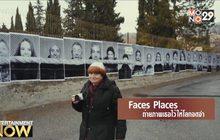 Movie Review : Faces Places ถ่ายภาพเธอให้โลกจดจำ