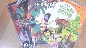 การ์ตูนฝีมือคนไทยจาก Nation Edutainment