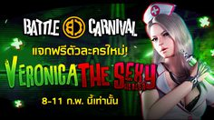 Battle Carnival แจกฟรีตัวละครใหม่ Veronica พร้อมอัพโหมดใหม่แล้ววันนี้