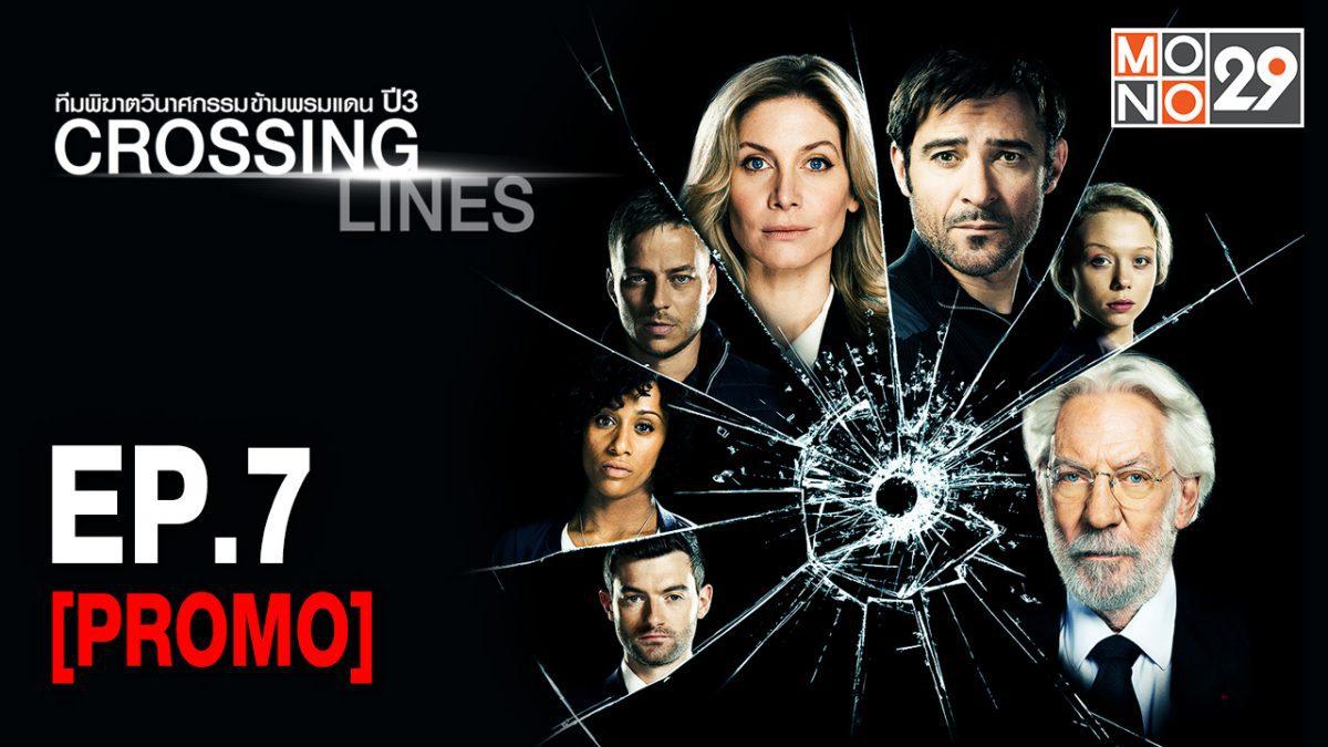 Crossing Lines ทีมพิฆาตวินาศกรรมข้ามพรมแดน ปี 3 EP.7 [PROMO]