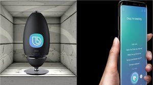 Samsung ซุ่มพัฒนาลำโพงอัจฉริยะ Vega โดยใช้ระบบ Bixby