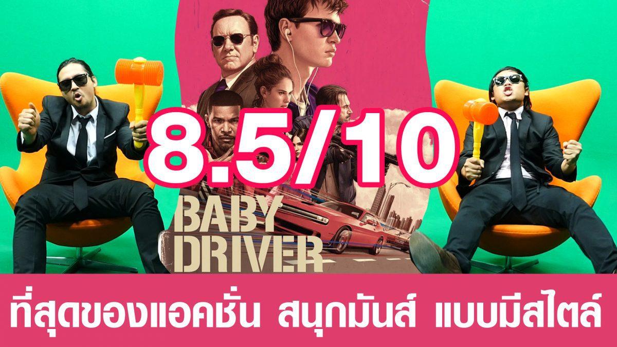 แลหนัง Eหยังวะ EP.10 : Baby Driver จี้ [เบ] บี้ ปล้น