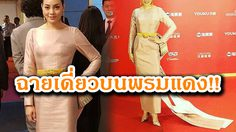 งามอย่างไทย!!! ตั๊ก บงกช เฉิดฉายบนพรมแดงเทศกาลหนังนานาชาติเซี่ยงไฮ้