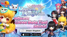 Dream Kingdom เกม RPG สุดน่ารักพร้อมเปิด Close Beta ให้ชาวไทยได้สัมผัสแล้ววันนี้