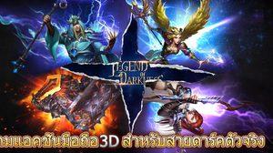 Legend of Darkness ฉบับภาษาไทยเปิดเผยระบบเกมส์ล่วงหน้าแล้ว