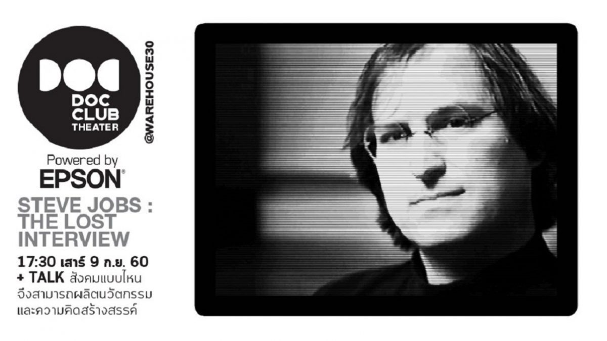 DOC CLUB THEATER  บรรยาย การสร้างสรรค์และนวัตกรรม ต่อท้ายหนัง Steve Jobs The Lost Interview - YouTube.mp4