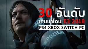 30 อันดับ เกม PS4 Xbox One Nintendo Switch และ PC ที่น่าสนใจใน E3 2018
