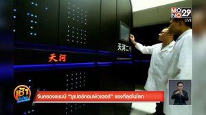"""จีนแชมป์ """"ซูเปอร์คอมพิวเตอร์"""" แรงสุดในโลก แซง 'สหรัฐฯ'"""