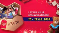 ลาซาด้า 12.12 แกรนด์เซล ส่งท้ายปี