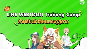 LINE WEBTOON Training Camp