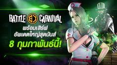 Battle Carnival อัพเดทตัวละใหม่ Veronica พร้อมโหมดใหม่มุมมอง TPS